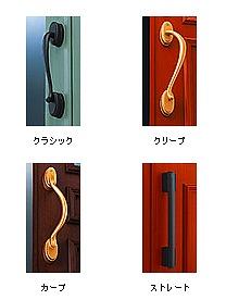 玄関ドアの取っ手