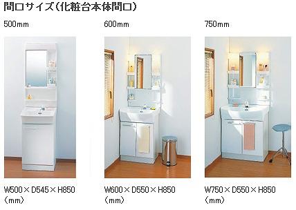 洗面化粧台の種類