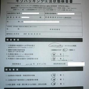 キソパッキン工法検査書